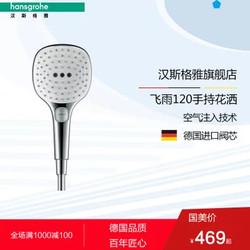 汉斯格雅(Hansgrohe)飞雨Select 120 3速单头手持多功能花洒(26521407)