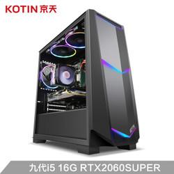 京天(KOTIN)K1游戏台式电脑主机(九代i5-9400F 16G 256GSSD 1TB RTX2060S 8G独显)