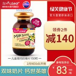 Springleaf澳洲钙片儿童钙咀嚼片维生素d补钙婴儿儿童青少年牛奶