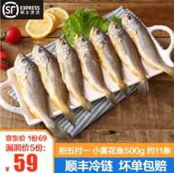''下单直达 只要59'' 新鲜活冻渤海湾小黄花鱼约11条