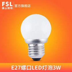 FSL佛山照明 led灯泡 E27/E14螺口 球泡单灯超亮节能灯 光源Lamp(暖黄(3000K) E27大螺口3W)