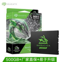 希捷(Seagate) 酷鱼120系列 固态硬盘 500GB
