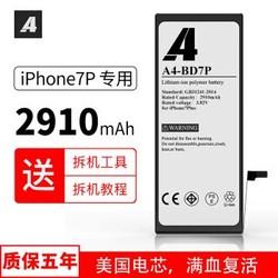 A 4 苹果7plus手机电池 2910毫安