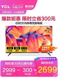 TCL 65L2 65英寸 4K高清智能防蓝光全面屏平板液晶电视机官方