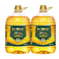 长寿花金胚玉米油4L*2桶组合8L非转基因胚芽油植物食用油批发团购