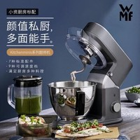 WMF 德国厨师机料理机全自动家用和面机多功能揉面机打蛋器家用搅拌料理机 星空灰