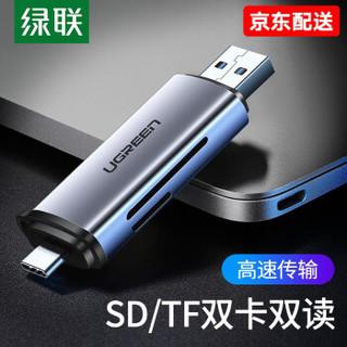 绿联 Type-C USB二合一铝合金读卡器