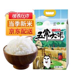 十月稻田 五常大米5kg *2件