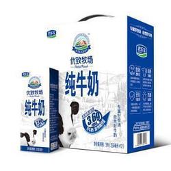 君乐宝(JUNLEBAO)优致牧场纯牛奶250ml*12礼盒装 *4件
