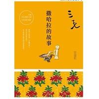 促销活动 : 亚马逊中国 Kindle电子书精选 三毛诞辰纪念专场