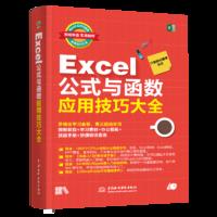 excel教程书籍函数公式大全