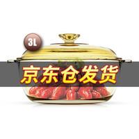 康宁锅(VISIONS)3L汤锅玻璃锅透明锅琥珀锅 3L晶莹锅