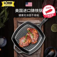 LODGE Lodge洛极美国进口铸铁锅无涂层26cm平底横纹牛排煎锅L8SGP3 L8SGP3