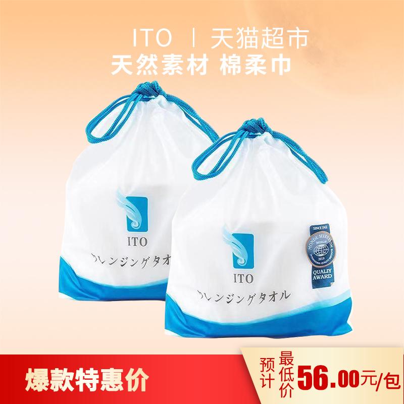 日本ITO/艾特柔网红一次性洗脸巾擦脸巾两卷装棉柔巾