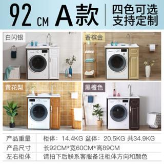 SUPERTE 舒美特厨具 SX-A9201L 阳台洗衣机浴盆组合柜 0.92m压花 A款 92*60*89cm