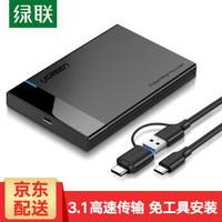 绿联 Type-C移动硬盘盒2.5英寸USB3.0