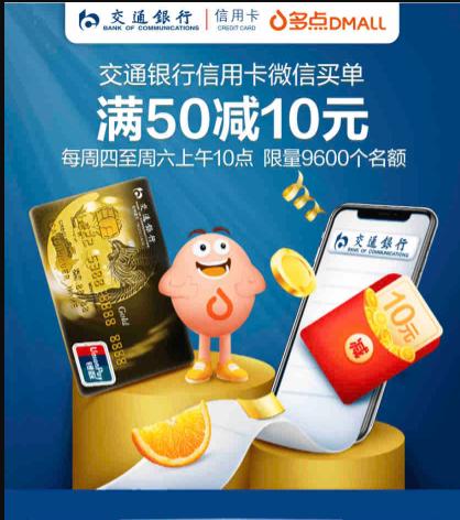 交通银行 X 多点 微信支付优惠