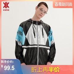 KAMA卡玛 热卖夏季新款运动宽松防晒防连帽风衣外套男 2219750