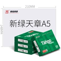 TANGO 新绿天章 A5复印纸 80g 500张/包 10包装