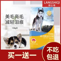 【买一送一】幼犬大型犬通用狗粮