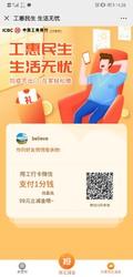 工商银信用卡/借记卡绑定微信支付0.01,获得立减金