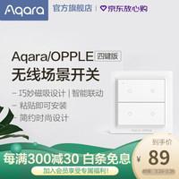 绿米AqaraX品牌联名 吸顶灯(可调色温)led灯支持苹果HomKit全屋智能联动 四键-无线场景开关