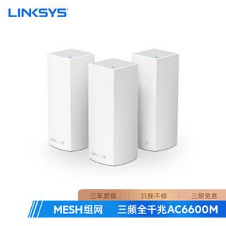 领势LINKSYS VelopAC6600M 三频无线高速路由器 智能Mesh分布式WIFI非电力猫双千兆大户型穿墙三支装 WHW0303