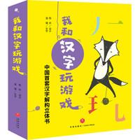 《我和汉字玩游戏 》(全4册、赠送导读册1本,16张字卡,3张不干胶贴纸)