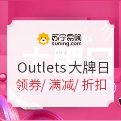 苏宁易购  3月 Outlets大牌日专场
