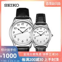 SEIKO精工情侣手表女士石英表男士日本皮带男表女表SUR303/SUR639