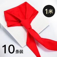 MAOKE 猫客 小学生棉布红领巾 1米 10条装
