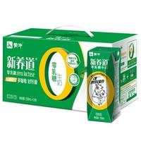 蒙牛 新养道 零乳糖低脂型牛奶 250ml*15盒