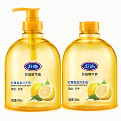 好迪洗手液 深层清洁 温和滋润柠檬清香500ml*2瓶