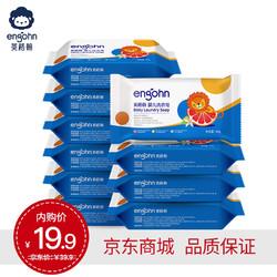 英格翰婴儿抑菌洗衣皂宝宝专用 儿童专用肥皂80g*10块