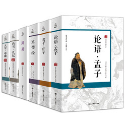 《国学经典文库:四书五经》完整版 全6册
