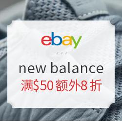 eBay 精选 new balance官方店大促