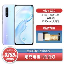 vivo X30 5G 智能手机 8GB+256GB
