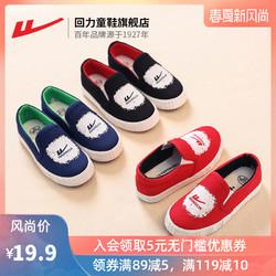回力童鞋旗舰店男女童新款帆布鞋宝宝儿童一脚蹬休闲鞋子