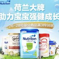促销活动 : 京东国际 荷兰大牌奶粉 助力宝宝健康成长
