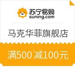 苏宁易购 马克华菲官方旗舰店