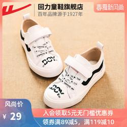 回力童鞋旗舰店男女童新款帆布鞋儿童韩版板鞋布鞋宝宝鞋