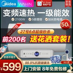 美的出品WAHIN/华凌电热水器家用50/60升WIFI控制2100W变频速热一级能效Y1升级款 F5021-Y2