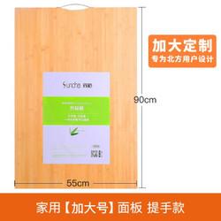 双枪(Suncha) 双枪创意砧板 竹制案板和面板 菜板菜刀板 擀面板包饺子板 加大号单板(900*550*18mm)