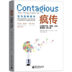 《疯传:让你的产品、思想、行为像病毒一样入侵》(樊登博士力荐)