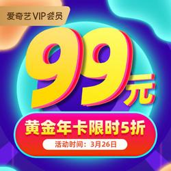 爱奇艺vip会员12个月 黄金会员年卡直充不支持TV端