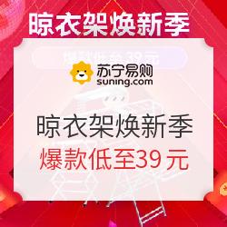 苏宁 晾衣架焕新季 促销专场