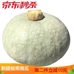 申果果 新疆板栗南瓜 2.5公斤