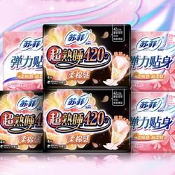 Sofy 苏菲 超长日夜组合卫生巾 230mm日用15片+420mm夜用12片