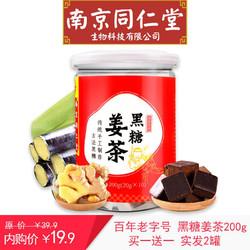 南京同仁堂 黑糖姜茶古法姜汤独立块装200g