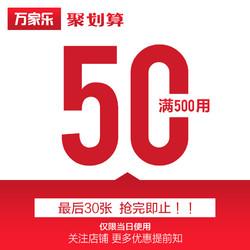万家乐旗舰店满500元-50元店铺优惠券03/25-03/28